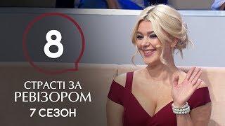 Страсти по Ревизору. Сезон 7. Выпуск 8 – Черновцы – 25.11.2019