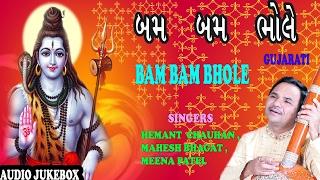 BAM BAM BHOLE GUJARATI SHIV BHAJANS HEMANT CHAUHAN, MAHESH BHAGAT, MEENA PATEL I AUDIO JUKE BOX