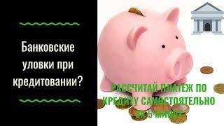 Как банки считают проценты по #кредит. Уловки банка