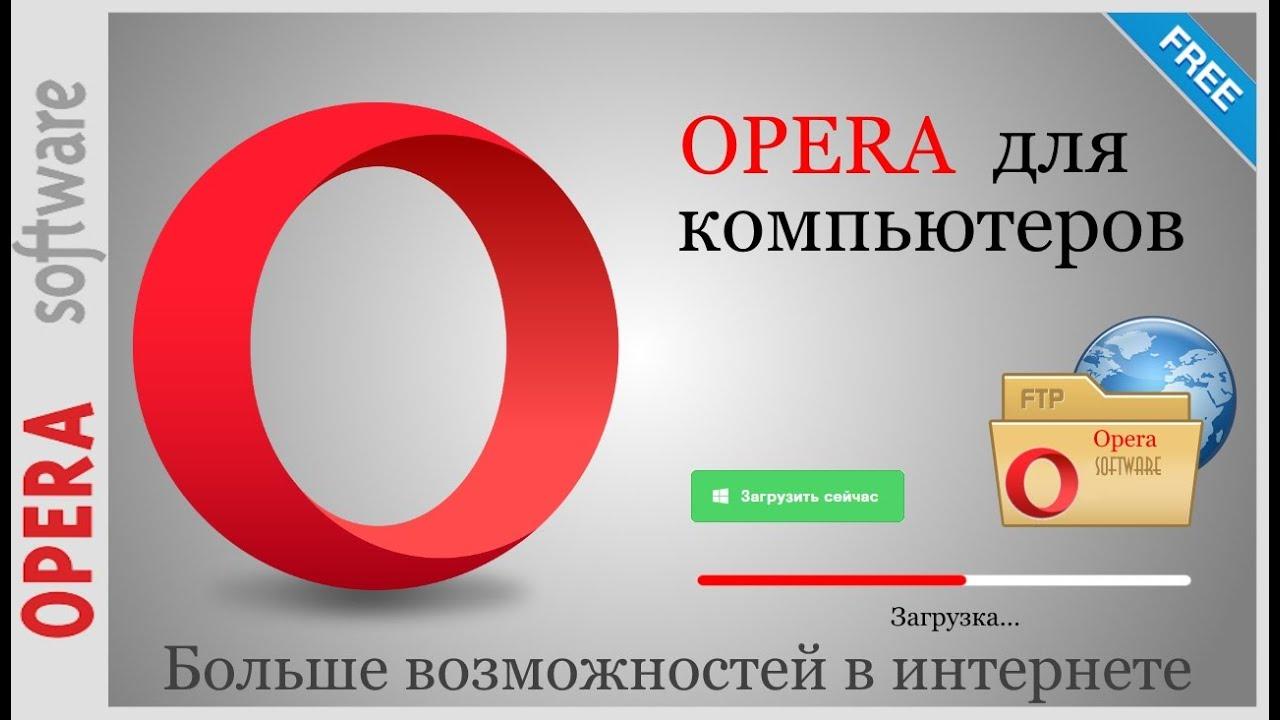 Скачать опера последняя версия 2018 бесплатно.