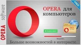 Скачать официальную версию браузера Opera
