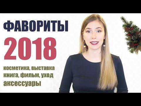 ФАВОРИТЫ 2018! ФИЛЬМЫ, ВЫСТАВКИ, КОСМЕТИКА, АКСЕССУАРЫ