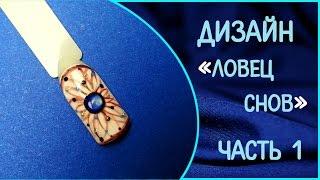 Дизайн ногтей ловец снов + Жидкий камень. Часть 1