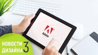 Adobe создаёт искусственный интеллект, который заменит дизайнеров? Новости дизайна #3