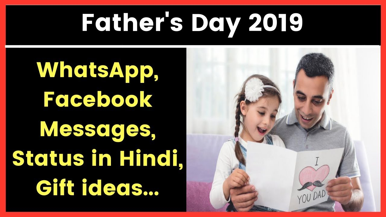 When is Father's Day 2019: WhatsApp, FB Messages, Status in Hindi, Gift  ideas, Shayari, Videos