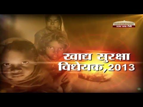 Sansadiya Vad Vivaad - National Food Security Bill, 2013 (Part 1/3)