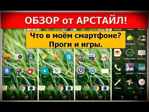 Программы и игры в моём смартфоне / Арстайл /