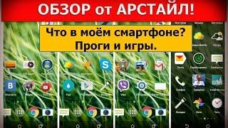 Программы и игры в моём смартфоне / Арстайл /(Ссылки на приложения и игры которые показываю в обзоре: Google Старт (оболочка) беспл. - https://play.google.com/store/apps/details?i..., 2015-01-04T20:42:14.000Z)