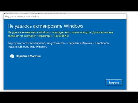 Windows 10 ошибка  при Активации (0xc004f055 / 0xc004f014)