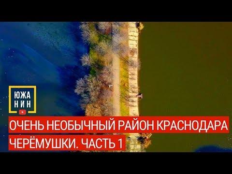Очень необычный район Краснодара. Черёмушки. Часть 1.