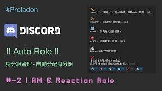 【Proladon】#dc#Discord教學#身分組 點擊表情符號獲得身分組!? - I AM Role and Reaction Role