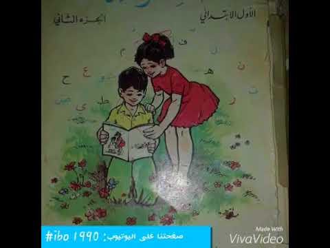 من ذكريات الطفولة السورية الله على هديك الأيام بتتذكروا Youtube