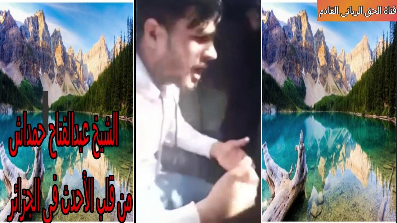 الشيخ عبدالفتاح حمداش   من قلب الاحداث فى الجزائر يدافع عن المسلمين ويثور فى وجه الحكام الظالمين الف