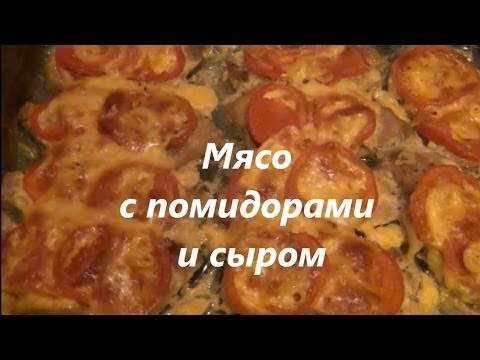 Мясо с помидорами и сыром