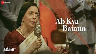Ab Kya Bataun - Full Video | Manto | Nawazuddin Siddiqui | Shubha Joshi | Sneha Khanwalkar