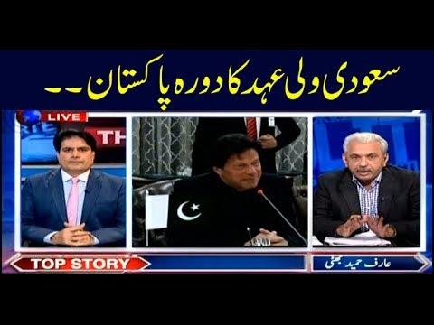 The Reporters | Sabir Shakir | ARYNews | 18 February 2019