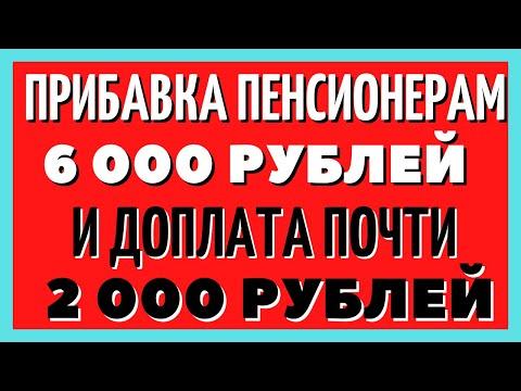 Прибавка пенсионерам 6 000 рублей и доплата почти 2 тысячи.