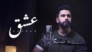 عشق - خالد الصالح   بدون موسيقى ( Cover ) 2021
