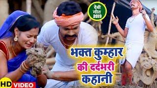 दुर्गा भक्त कुम्हार की दर्दभरी कहानी - Ankush Raja - Kahani Durga Bhakt Kumhar Ki - Devi Geet 2019