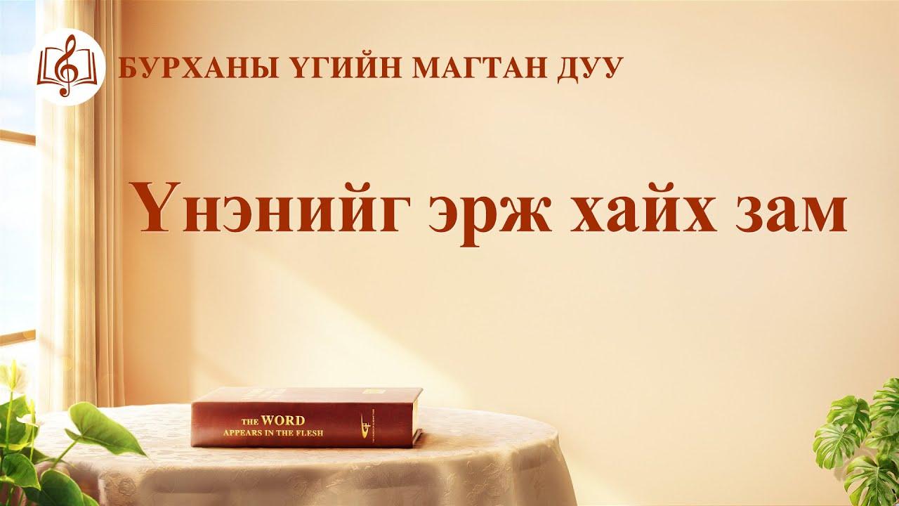 """Бурханы үгийн магтан дуу """"Үнэнийг эрж хайх зам"""" (үгтэй)"""