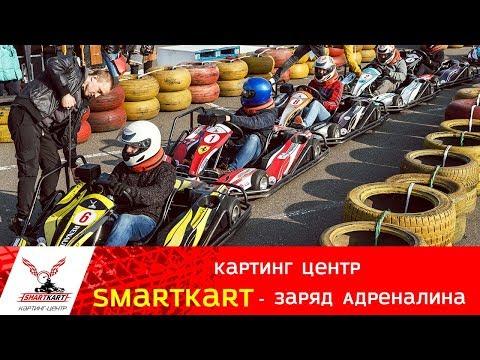 Картинг центр SmartKart  - заряд адреналина