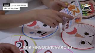 TEAM 02 Ms Chan Chan情緒教育 及 伴您同行 | 賽馬會「今生不做機械人」青少年創夢計劃2020 得獎隊伍