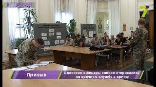 Одесские офицеры запаса отправились на срочную службу в армию