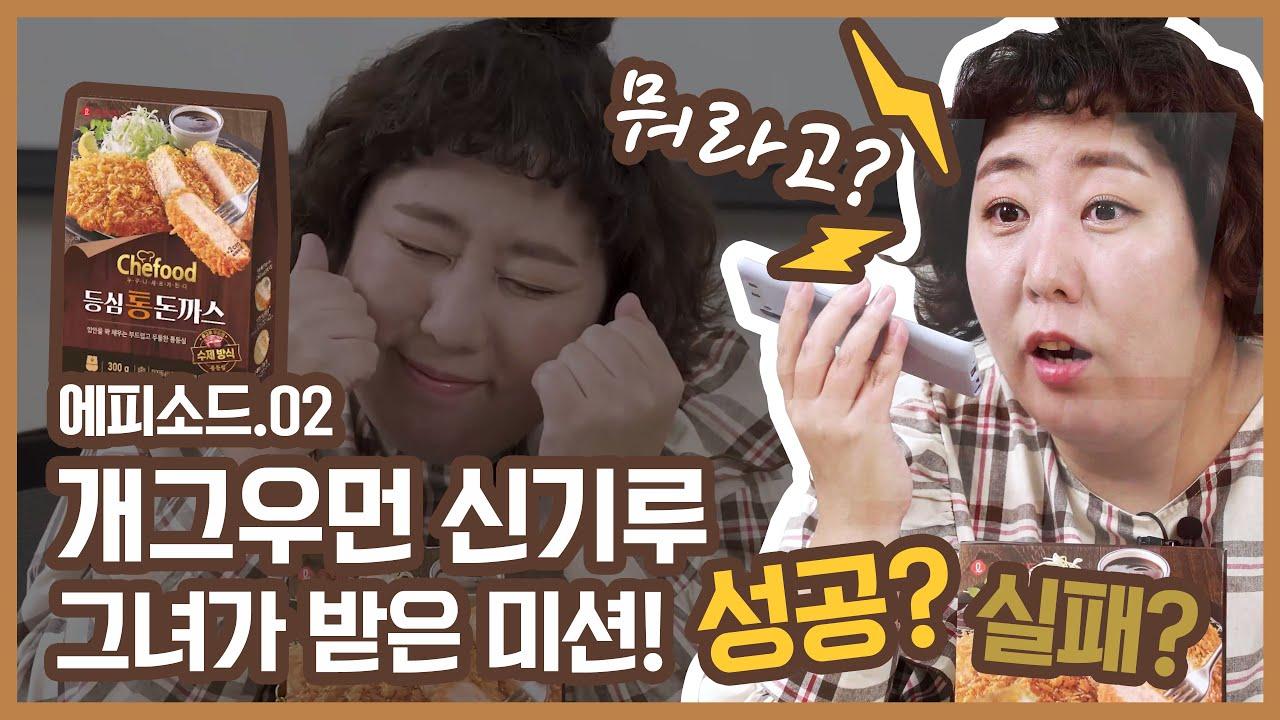 [롯데푸드 X 신기루] EP2. MISSION! 😎 Chefood 통돈까스 100개를 판매해라!