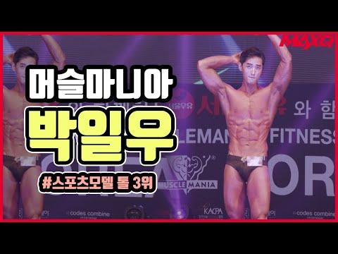 2019 머슬마니아 스포츠모델 박일우 | 2019 Muscle Mania Sports Model Park Il Woo