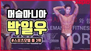 2019 머슬마니아 스포츠모델 박일우 | 2019 Mu…
