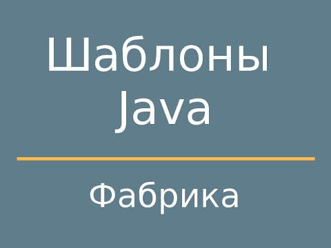 Шаблоны Java. FactoryMethod (Фабричный метод)