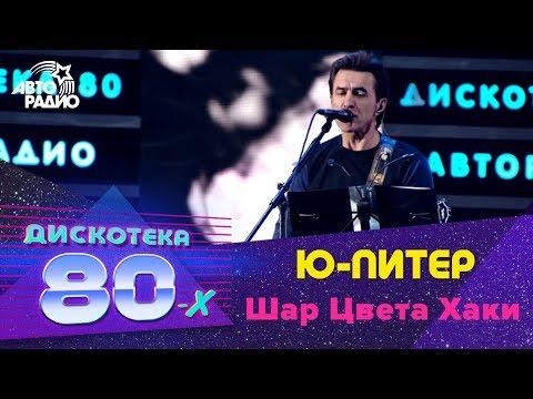 Ю-Питер – Шар цвета хаки (Концертный 24 ноября 2012)