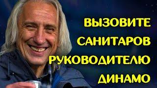 Вызовите санитаров руководителю Динамо Киев Новости футбола сегодня
