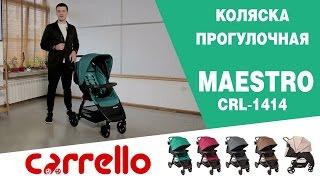 видео Коляска-трость CARRELLO Allegro CRL-10101 Aviation Blue