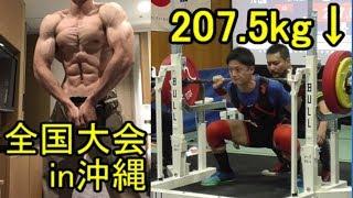 パワーリフティング全国大会 in 沖縄!!【筋肉コスプレイヤーのパワーリフティング】 thumbnail