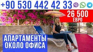 Недвижимость в Турции Недорого от собственника: наш сайт: www.arbathomes.ru