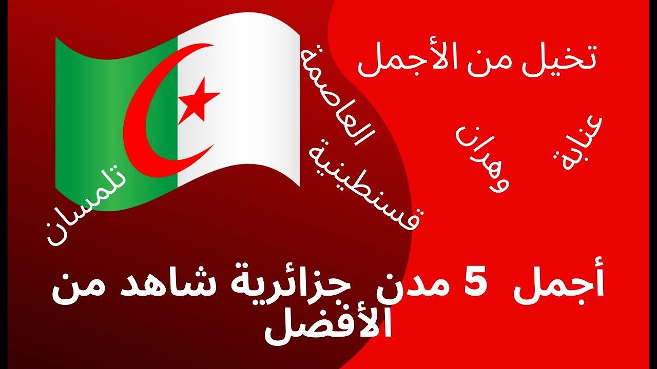 أجمل  5 مدن  جزائرية شاهد من الأفضل