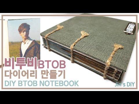 비투비 다이어리 만들기 (brother act) / DIY BTOB NOTE BOOK