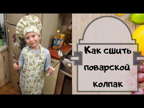 Как сшить поварской колпак для ребенка выкройка