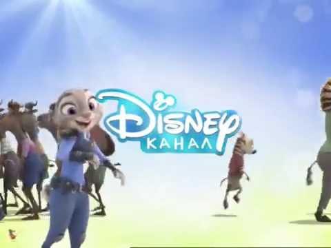 Disney Channel Russia ident - Zootopia #6