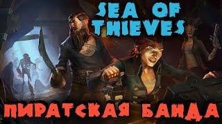 Пиратская битва на кораблях за сокровища - Sea of Thieves