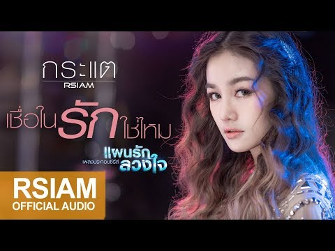 [Official Audio]  เชื่อในรักใช่ไหม (เพลงประกอบซีรีส์ แผนรัก ลวงใจ) : กระแต Rsiam - วันที่ 02 Jul 2018