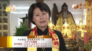 元蘭講師【大家來學易經038】| WXTV唯心電視台