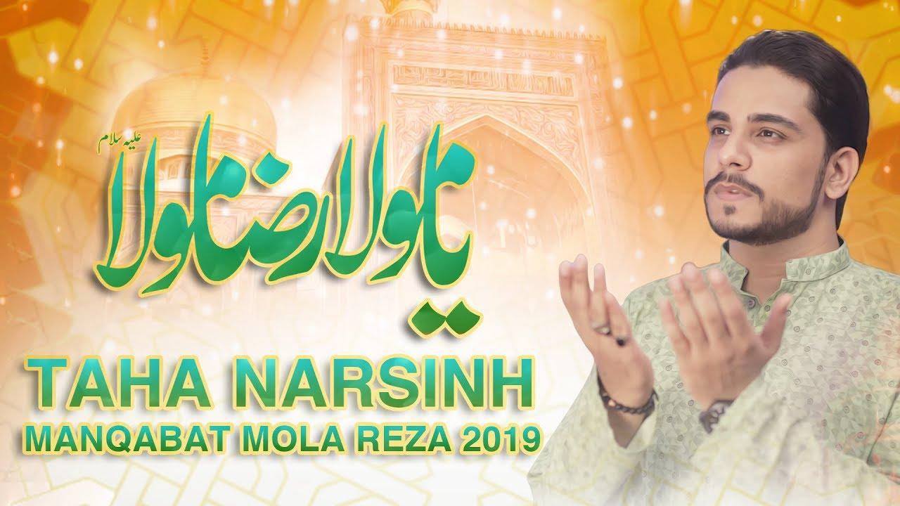 Manqabat Mola Imam Raza | Ya Moula Reza Mola | Taha Narsinh | New Qasida  2019