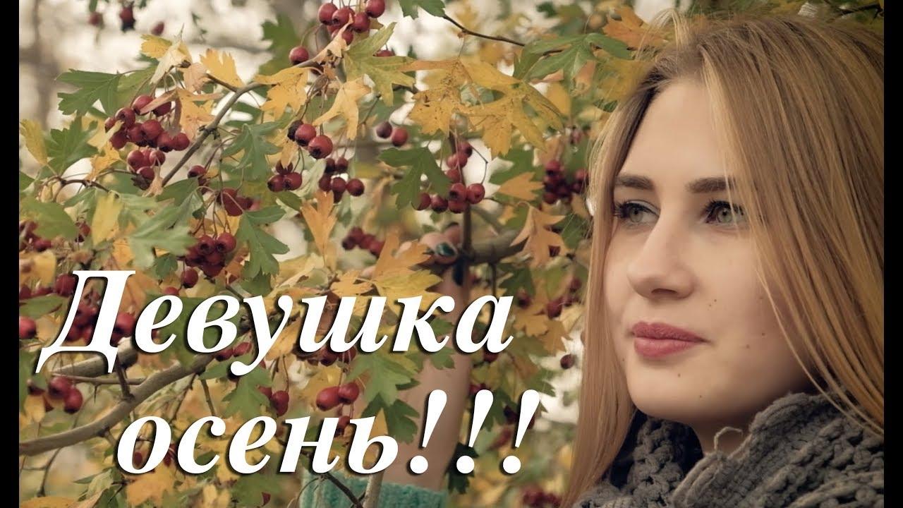 Девушка осень !!! Это правда, что осенью девушки красивее ...