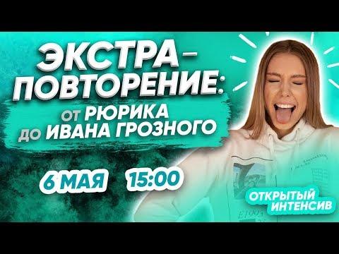 ЭКСТРА-ПОВТОРЕНИЕ: от Рюрика до Ивана Грозного | ЕГЭ ИСТОРИЯ 2020 |  PARTA
