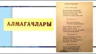 АЛМАГАЧЛАРЫ ( Elma Ağacı ) Tatar Halk Şarkısı