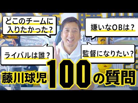 藤川球児があの質問に答えます!【100の質問】