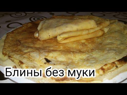 Очень классный рецепт блинов без муки!!!