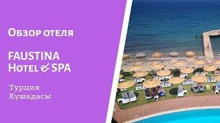 Обзор отеля Faustina Hotel \u0026 Spa 4 Кушадасы. Турция.